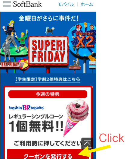 Super Friday Free coupon from Softbank
