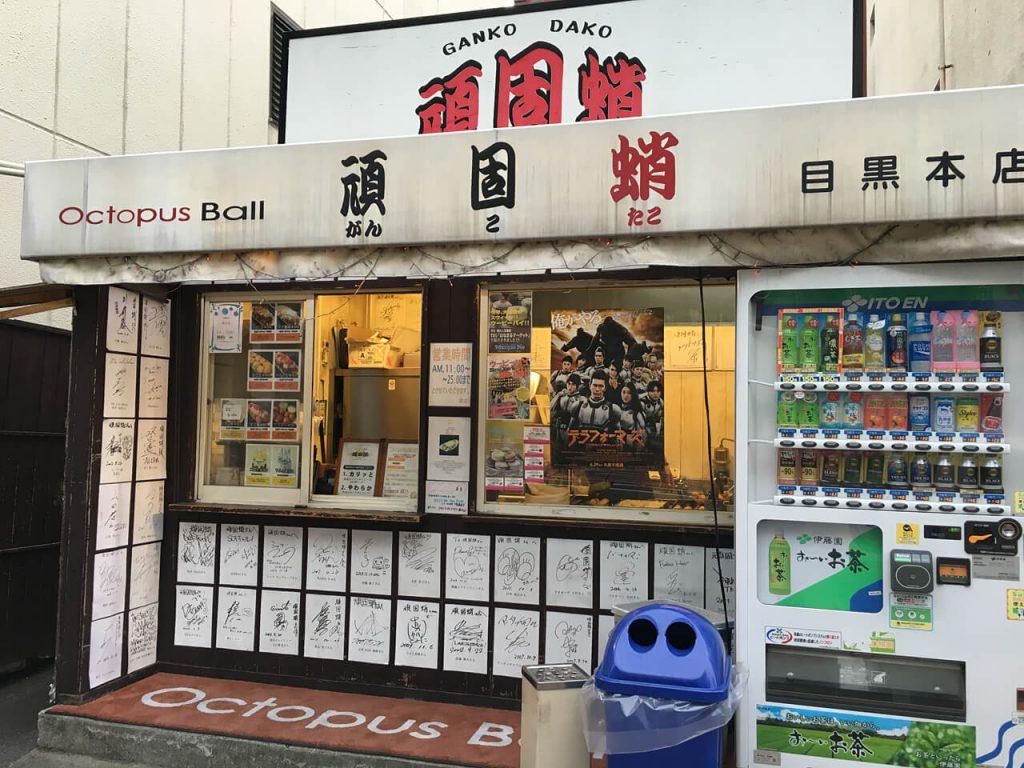 Ganko Dako, Meguro