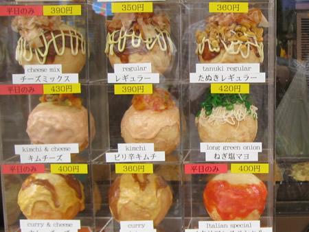 bakudan yaki takoyaki