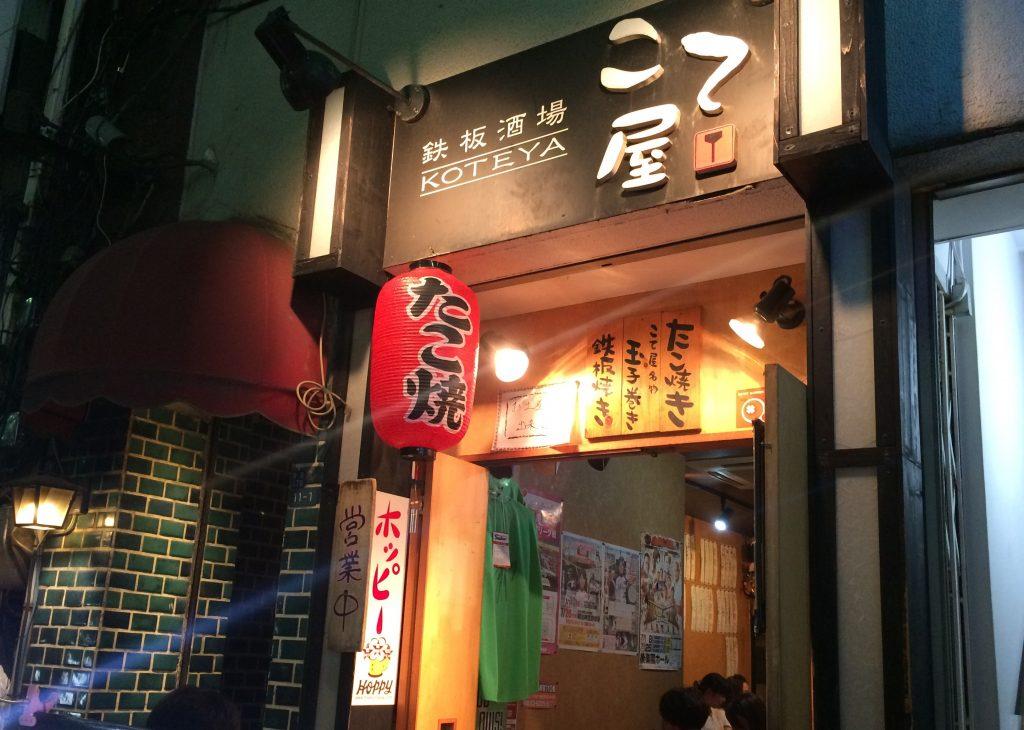 Koteya, Shinjuku
