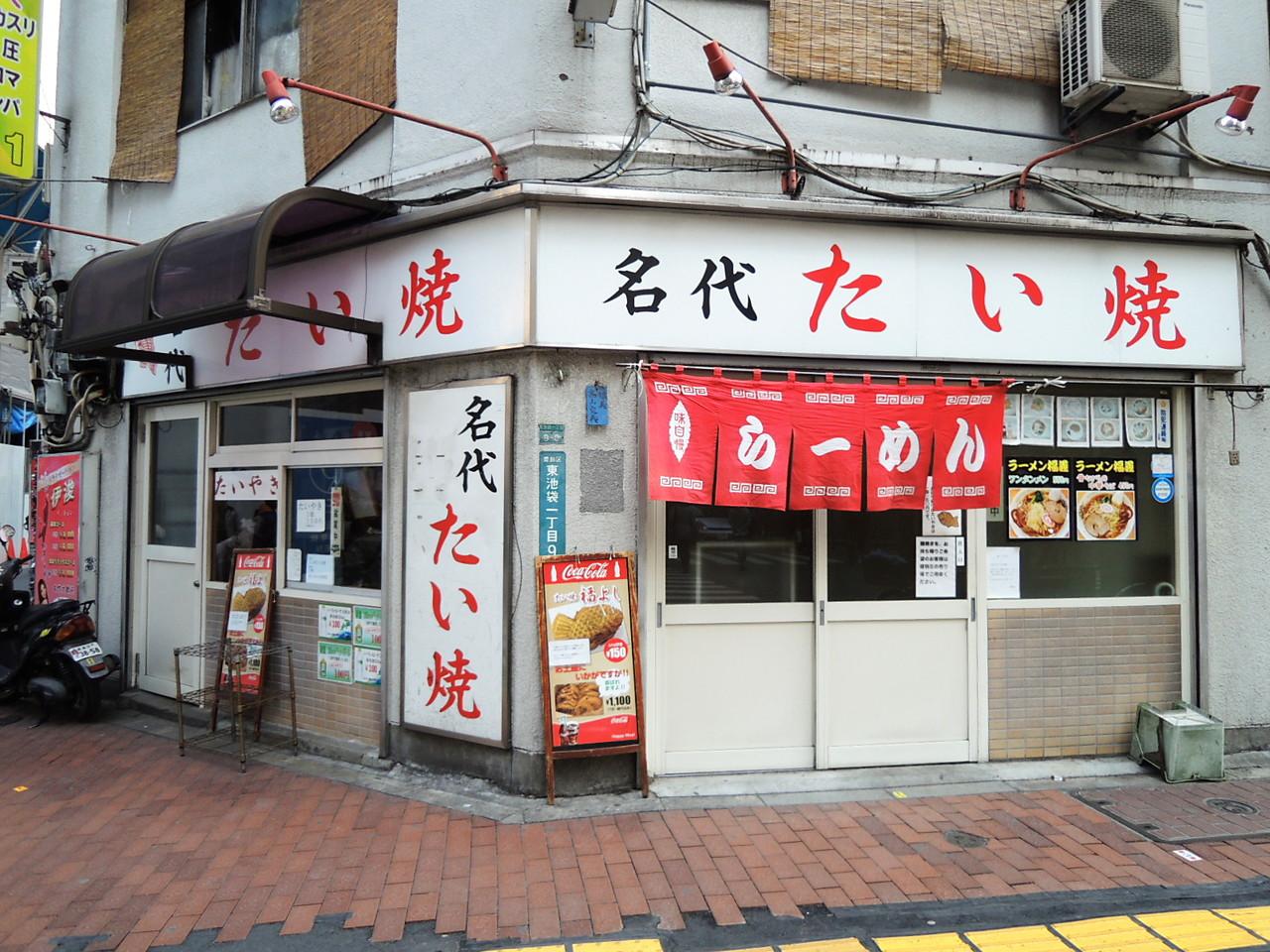 Fukuyoshi, Ikebukuro