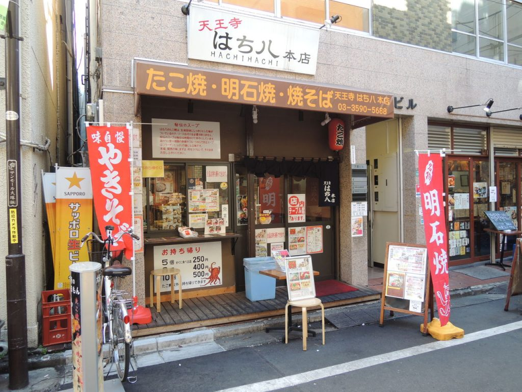 Tennoji Hachi Hachi, Otsuka