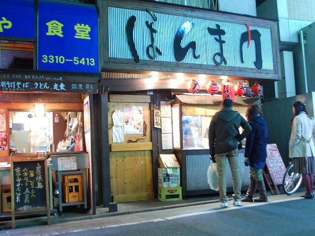 Honmamon, Nogata