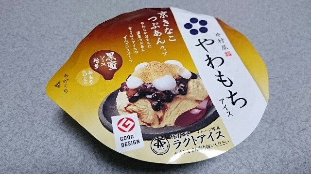 Kinako Ice cream