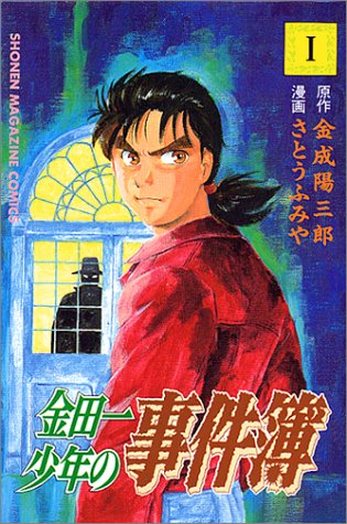 The Kindaichi Case Files