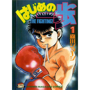 Hajime no Ippo/ The First Step