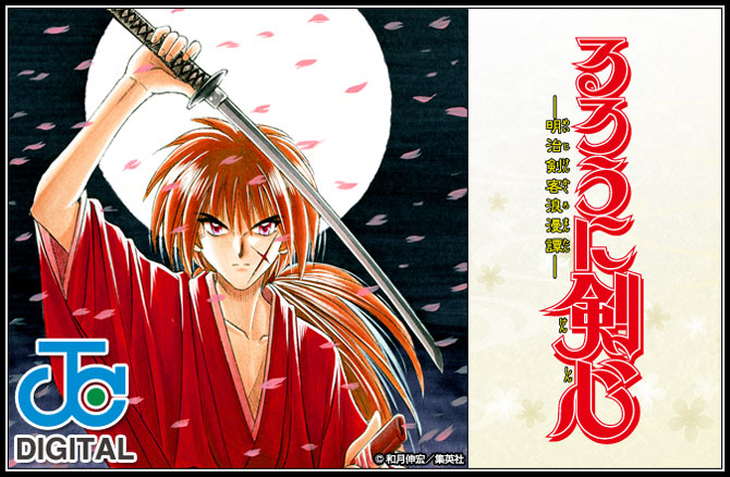 Rurouni Kenshin / Samurai X