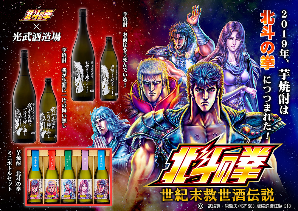"""Omae wa mou shindeiru"", Japanese sake called Shochu"